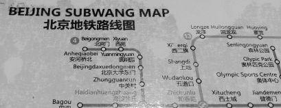 beijing subwang
